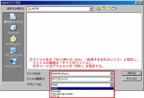 拡張子を忘れずに保存すること。ファイルの種類は「すべてのファイル」、文字コードはデフォルトの「ANSI」を指定する。